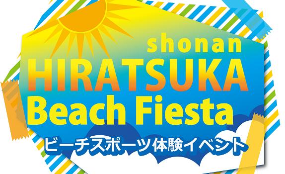 2018湘南ひらつかビーチフェスタ開催!