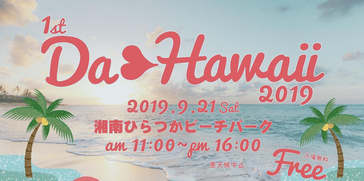 DA HAWAII 2019