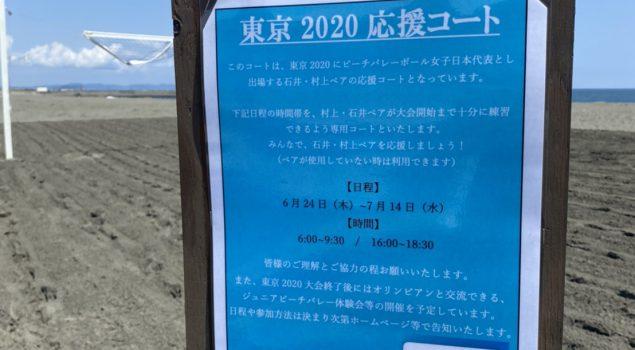 TOKYO2020応援コート設置!